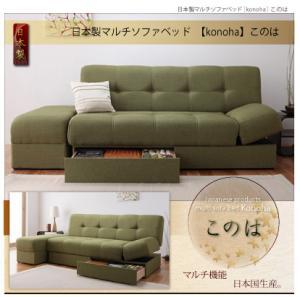 日本製 マルチソファベッド このは ソファーベッド ソファベッド ソファーベット 収納 ベッドソファ ベッドソファー 収納ベッド スツール付き リクライニング 通販 寝心地 一人暮らし インテリア 家具 おすすめ おしゃれ デザイン 040103912