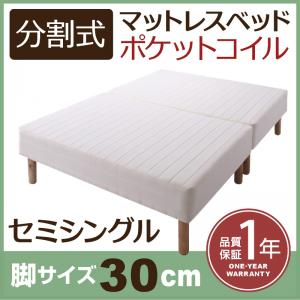 分割式ポケットコイルマットレスベッド 脚30cm セミシングル マットレスベッド セミシングルベッド 脚付き 分割 脚付きマットレスベッド 脚付マット 脚付マットレス ベッド 子供部屋 一人暮らし ワンルーム 寝室 ベッドの下を有効活用 040109307