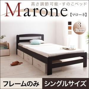 2段階 高さ 調節 すのこベッド ベッド フレームのみ シングル すのこ ローベッド マローネ 木製 ベット ベッド下収納 ベッドフレーム シングルベッド 北欧 シンプル フロアベッド 薄型ヘッドボード 一人暮らし ワンルーム 子供部屋 女性 女の子 人気 040110280