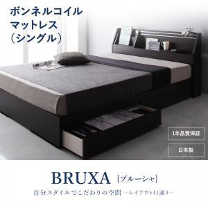 大容量 収納ベッド マット付き 棚付き 木製 ベッド ベット ベッドフレーム マットレス付き 収納付き シングル 宮付き シングルベッド ホワイト 白 ブラウン 茶 BRUXA ブルーシャ ボンネルコイルマットレス付き 040111152