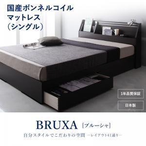 大容量 収納ベッド マット付き 棚付き 木製 ベッド ベット ベッドフレーム マットレス付き 収納付き シングル 宮付き シングルベッド ホワイト 白 ブラウン 茶 BRUXA ブルーシャ 国産ボンネルコイルマットレス付き 040111155