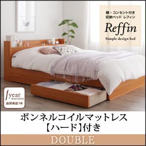 収納付き ダブル ベッド ベット ベッドフレーム マットレス付き 大容量 収納ベッド 木製 マット付き ダブルベッド 宮付き 棚付き コンセント付き ダブルサイズ Reffin レフィン ボンネルコイルマットレスハード付き 040113562