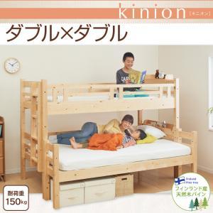 ベッド 2段ベッド (ダブル・ダブル) キニオン 耐荷重150kg 木製ベッド ロータイプベッド コンパクト ベット 二段ベット 2段ベット 床下活用 すのこ床板 エキストラベッド 連結 添い寝 子供用ベッド 子供ベッド 大人用 子供部屋 新入学 すのこ 北欧