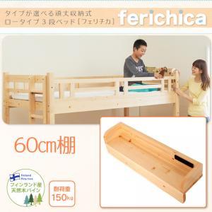 タイプが選べる頑丈ロータイプ収納式3段ベッド【fericica】フェリチカ 60cm棚 040117656