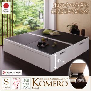 送料無料 収納付き ベッド ベット 木製 シングル 大容量 収納ベッド シングルベッド ブラック 黒 ホワイト 白 ブラウン 茶 Komero コメロ ベッドフレームのみ 40119283