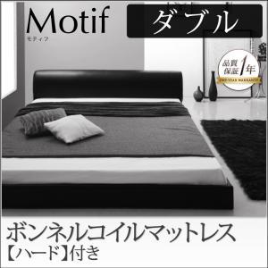 送料無料 スノコ ベッドフレーム マットレス付き すのこベッド すのこベット 木製 ベッド ベット ローベッド マット付き ブラック 黒 Motif モティフ ボンネルコイルマットレスハード付き ダブル 040119319