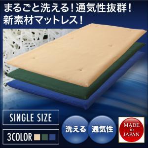日本製 高反発 硬め マットレス シングル まっとれす 丸洗い 軽量 マットレスストッパー 通気性 厚み5cm 国産 昼寝 子供 こども r-th-40121214 040121214