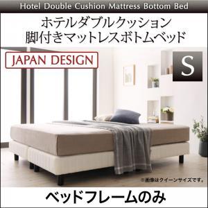 搬入・組立・簡単 寝心地が選べる ホテルダブルクッション 脚付きマットレスボトムベッド ベッドフレームのみ シングル 500026681