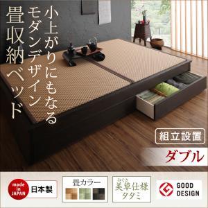 組立設置 美草・日本製 小上がりにもなるモダンデザイン畳収納ベッド 花水木 ハナミズキ ダブル 500026729
