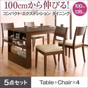 100cmから伸びる コンパクトエクステンションダイニング popon ポポン 5点セット(テーブル+チェア4脚) W100-135 500026947