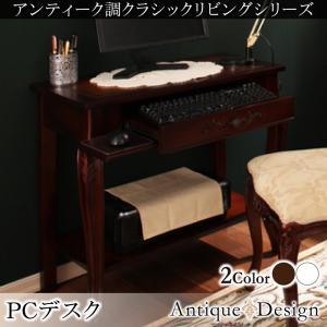 アンティーク調クラシックリビングシリーズ Francoise フランソワーズ パソコンデスク W80 500027015