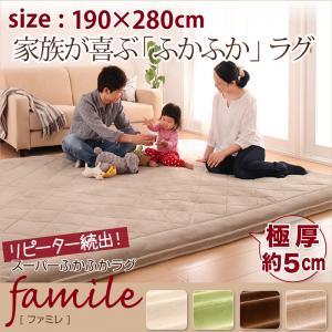 スーパーふかふかラグ famile ファミレ ラグ 190×280cm 500027261