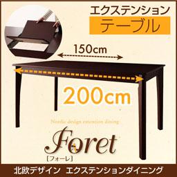 北欧デザイン (送料無料) 伸縮テーブル 新生活 敬老の日 エクステンションダイニングテーブル(W150-200) テーブル 家具通販 伸長テーブル