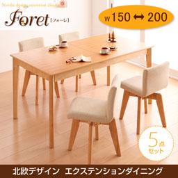 ダイニングセット 4人用 伸縮 伸長テーブル 北欧デザイン エクステンションダイニングテーブル5点セット(テーブルW150-200+回転チェア×4) 家具通販 新生活 敬老の日 040600220