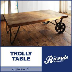 トロリーテーブル 幅110cm テーブル 木製 西海岸テイストヴィンテージデザインリビング家具 リコルド ローテーブル サイドテーブル センターテーブル テーブル ひとり暮らし おしゃれ 040600763