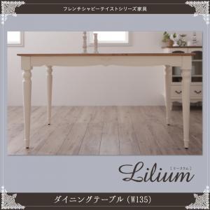 ダイニングテーブル単品 幅135cm テーブル フレンチシャビーテイストシリーズ家具 リーリウム 天然木 木製テーブル 食卓テーブル 4人用 ホワイト 白 高級感 おしゃれ 040600876