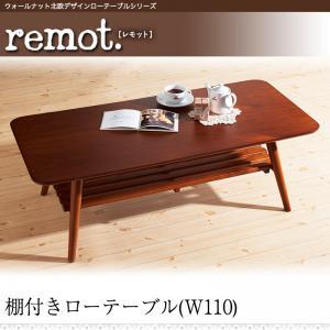 棚付ローテーブル 幅110cm 木製 テーブル 完成品 ウォールナット北欧デザインローテーブルシリーズ レモット 天然木 ウォールナット材 木目 折りたたみタイプ 折り畳み コンパクト 軽量 センターテーブル リビングテーブル カフェ 一人暮らし ワンルーム 040600998