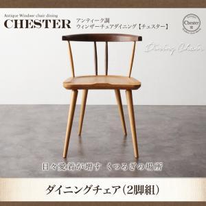 ダイニングチェア (2脚組) チェア チェアー 完成品 アンティーク調ウィンザーチェアダイニング チェスター ダイニングチェアー 椅子 イス いす 食卓椅子 木製 高級感 おしゃれ 040601073