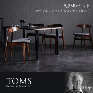 デザイナーズダイニングセット 5点MIXセット (テーブル 幅150cm+チェアA×2+チェアB×2) トムズ 天然木ウォールナット ダイニングテーブルセット 高級感 エルボーチェア CH33チェア チェアー 椅子 イス いす テーブルセット 食卓セット ダイニングセット 040601111