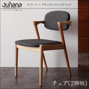 ダイニングチェア (2脚組) ユハナ ダイニングチェアー チェア チェアー 椅子 いす イス おしゃれ 食卓椅子 食卓いす 食事いす 食事椅子 お洒落 インテリア シンプル r-th-40601125 040601125