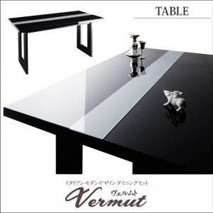 ダイニングテーブル単品 幅150×奥行80cm イタリアン モダン デザインダイニング ヴェルムト 6人 ブラック鏡面テーブル ガラステーブル 食卓テーブル つくえ 作業台 木製 高級感 おしゃれ 040601255