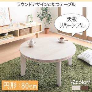 こたつ こたつテーブル単品 ローテーブル 円形 丸型 直径80 天板リバーシブル コタツ 炬燵 コンパクト 一人暮らし ワンルーム 子供部屋 ラウンドデザイン デスク センターテーブル r-th-40601322 040601322