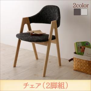 【送料無料】 北欧 ダイニングチェア 2脚組 ティフィン 2脚セット 1人掛け 椅子 イス チェア 2脚入り おしゃれ 食卓イス 食卓椅子 食卓いす 食卓椅子 木製ダイニングチェア ダイニングチェア2脚 r-th-40601454 040601454