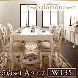 ダイニングテーブル5点セット テーブル 木製テーブル ダイニングチェア ヨーロピアンクラシックデザイン アンティーク調ダイニング -サロモーネ/5点セットAタイプ(テーブル幅135cm+チェア×4)- ブラウン ホワイト 茶 白 アンティーク調 新生活 敬老の日 040605304