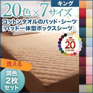 同色2枚セット 綿100% コットン100% 洗える タオル素材 さらさら快適コットンタオルのパッド一体型ボックスシーツ キングサイズ 家具通販 新生活 040701340
