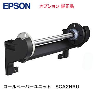 エプソン SC-PX3V 専用 オプション純正品 ロールペーパーユニット SCA2NRU【送料無料】