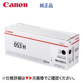 キヤノン トナーカートリッジ053H ブラック 純正品 (CRG-053HBLK) (2197C001) (LBP853Ci 対応)