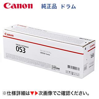 キヤノン ドラムカートリッジ053 (CRG-053DRM) 純正品(2178C001)(LBP853Ci, LBP852Ci, LBP851C 対応)