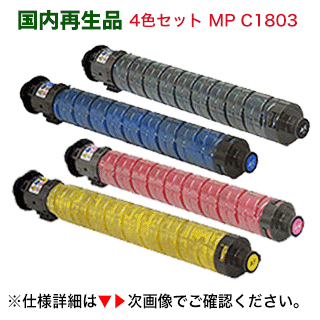在庫あり!【4色セット】リコー MP トナーキット C1803 BK / C/M/Y リサイクルトナー(フルカラー複合機 MP C1803 / MP C1803 SP・SPF 対応)