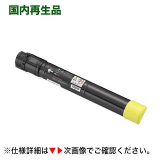 富士ゼロックス CT201132 イエロー 大容量 リサイクルトナー (高品質)(DocuPrint C2250/C3360対応)【送料無料】