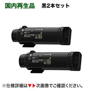 【黒2個セット】富士ゼロックス CT202728 ブラック リサイクルトナー(DocuPrint CP210dw, CM210z 対応)