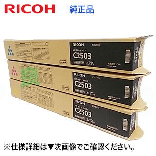 【新品・3色セット】リコー MP C2503 シアン・マゼンタ・イエロー 純正トナー(RICOH MP C2503, RICOH MP C2504 対応)【送料無料】