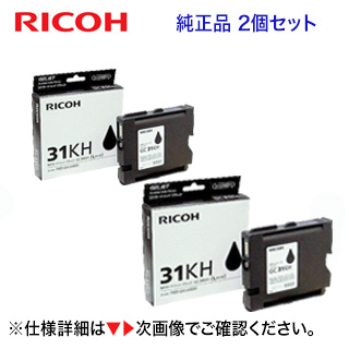 メーカー:RICOH ブラック2個セット リコー ☆新作入荷☆新品 高品質 GXカートリッジ 純正品 GC31KH 黒 Lサイズカートリッジ SG 対応 e7700 IPSiO e5500 RICOH 5100 GX