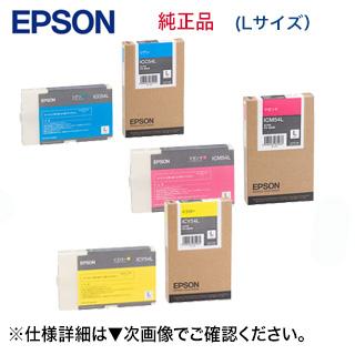 【Lタイプ 3色セット】エプソン ICC54L, ICM54L, ICY54L, シアン・マゼンタ・イエロー 純正インクカートリッジ(ビジネスプリンター PX-B500, PX-B510 対応)