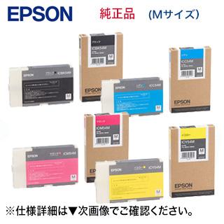 【4色セット】エプソン ICBK54M, ICC54M, ICM54M, ICY54M 純正インクカートリッジ(ビジネスプリンター PX-B500, PX-B510 対応)