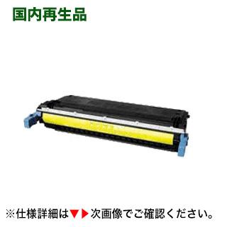 HP C9732A イエロー リサイクルトナー (Color LaserJet 5500dn/5500, 5550dn/5550対応)【送料無料】