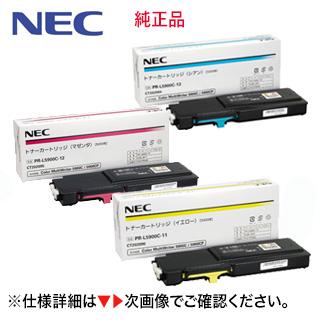 【3色セット】NEC PR-L5900C-13, 12,11 (青・赤・黄) 純正トナー(Color MultiWriter 5900C, 5900C2, 5900CP, 5900CP2 対応)