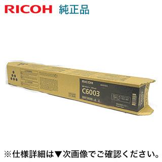 リコー MP Pトナー ブラック C6003 純正品・新品(RICOH MP C6004 / C5504 / C4504 対応)【送料無料】60-0240