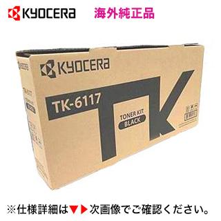 京セラ TK-6117 トナーカートリッジ 海外純正品・新品(モノクロ複合機・コピー機:TASKalfa 2520i, 2510i 対応)