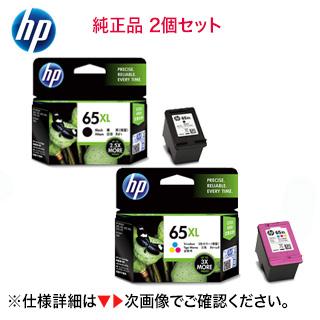 【黒 +カラーの新品セット】HP HP65XL 純正インク(増量版)ブラック &カラー (N9K04AA, N9K03AA)(ENVY 5020 対応)【お届け先 本州は送料無料】