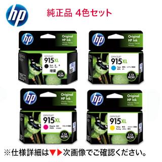 【増量版 4色セット】HP 915XL 純正インクカートリッジ ブラック・シアン・マゼンタ・イエロー 新品(OfficeJet Pro 8020 / OfficeJet Pro 8028 対応)