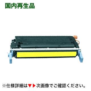HP C9722A イエロー リサイクルトナー (Color LaserJet 4600, 4600dn, 4650, 4650dn 対応)【送料無料】