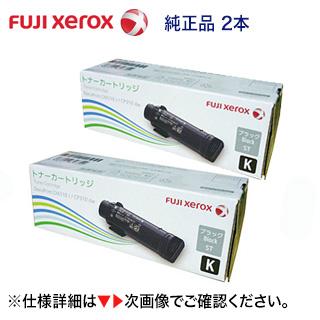 メーカー:XEROX  【黒・2本セット】富士ゼロックス CT202677 (K) ブラック 純正トナー(DocuPrint CP310dw, CP310dwII, CM310z 対応)