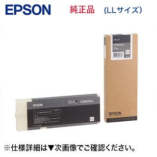 エプソン ICBK54LL ブラック (得大容量)純正インクカートリッジ(ビジネスプリンター PX-B500, PX-B510 対応)