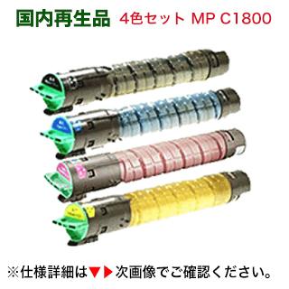 【在庫あり・4色セット】リコー イマジオMP C1800 (BK,C,M,Y) リサイクルトナー4本 (カラー複合機 imagio MP C1800 /C1800 SP・SPF 用)【送料無料】