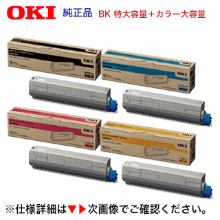 【BK 特大容量+カラー3色大容量】OKIデータ TNR-C3LK4 + C3LC2, M2, Y2 純正トナーセット(MC863dnw/MC863dnwv/MC883dnw/MC883dnwv/MC843dnw/MC843dnwv 対応)